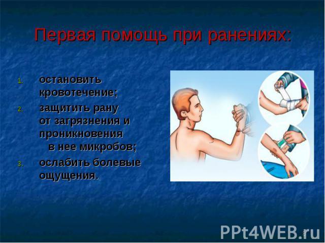 остановить кровотечение; остановить кровотечение; защитить рану от загрязнения и проникновения в нее микробов; ослабить болевые ощущения.