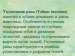 Укушенная рана (Vulnus morsum) наносится зубами домашних и диких животных. Особе