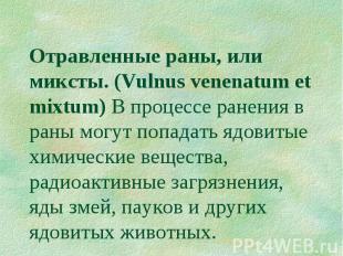 Отравленные раны, или миксты. (Vulnus venenatum et mixtum) В процессе ранения в