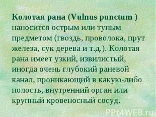 Колотая рана (Vulnus punctum ) наносится острым или тупым предметом (гвоздь, про
