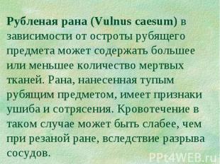 Рубленая рана (Vulnus caesum) в зависимости от остроты рубящего предмета может с