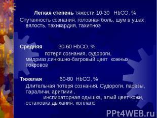 Легкая степень тяжести 10-30 HbCO, % Легкая степень тяжести 10-30 HbCO, % Спутан