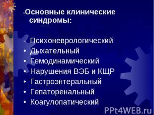 •Основные клинические синдромы: •Основные клинические синдромы: - Психоневрологи