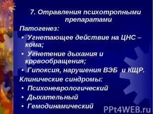 7. Отравления психотропными препаратами 7. Отравления психотропными препаратами