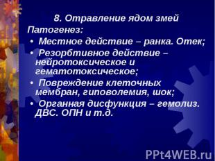 8. Отравление ядом змей 8. Отравление ядом змей Патогенез: • Местное действие –