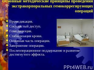Премедикация. Премедикация. Сосудистый доступ. Гемодилюция. Стабилизация крови.