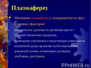 Механизм плазмафереза складывается из двух основных факторов: Механизм плазмафер