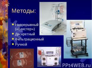 Непрерывный («Бакстер») Непрерывный («Бакстер») Дискретный Фильтрационный Ручной
