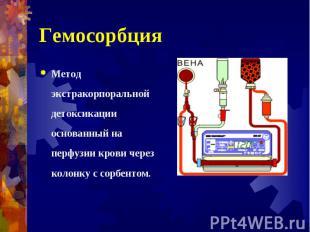 Метод экстракорпоральной детоксикации основанный на перфузии крови через колонку