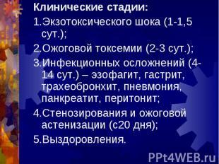 Клинические стадии: Клинические стадии: 1.Экзотоксического шока (1-1,5 сут.); 2.