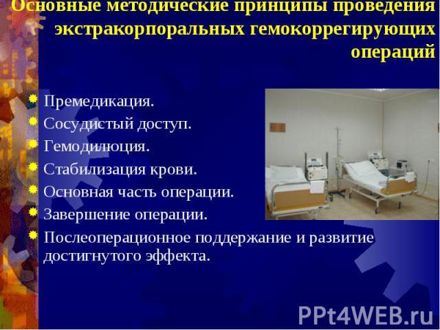 Премедикация. Премедикация. Сосудистый доступ. Гемодилюция. Стабилизация крови. Основная часть операции. Завершение операции. Послеоперационное поддержание и развитие достигнутого эффекта.