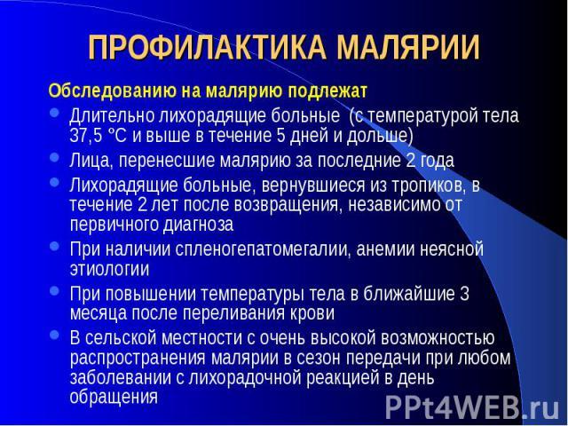 """Презентация на тему """"ЭПИДЕМИОЛОГИЧЕСКАЯ ХАРАКТЕРИСТИКА ИНФЕКЦИЙ ..."""