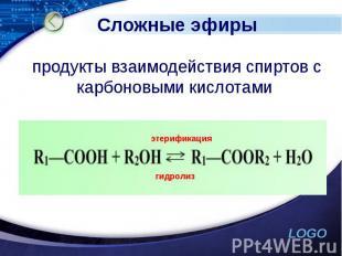 Сложные эфиры продукты взаимодействия спиртов с карбоновыми кислотами
