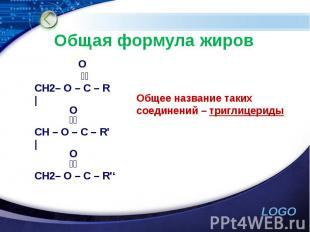Общая формула жиров  O  ׀׀ CH2– O – C – R |  O ׀׀&