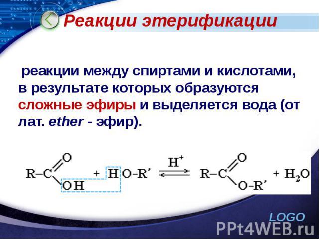 реакции между спиртами и кислотами, в результате которых образуются сложные эфиры и выделяется вода (от лат. ether - эфир).