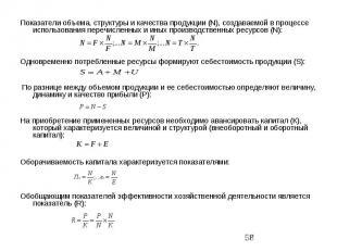 Показатели объема, структуры и качества продукции (N), создаваемой в процессе ис