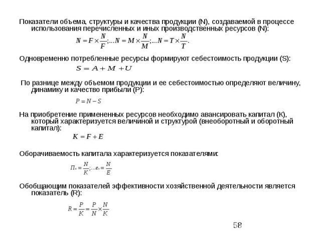 Показатели объема, структуры и качества продукции (N), создаваемой в процессе использования перечисленных и иных производственных ресурсов (N): Одновременно потребленные ресурсы формируют себестоимость продукции (S): По разнице между объемом продукц…
