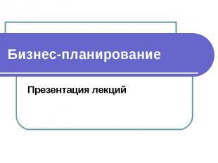Бизнес-планирование Презентация лекций