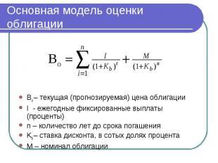 Основная модель оценки облигации Bo – текущая (прогнозируемая) цена облигации I