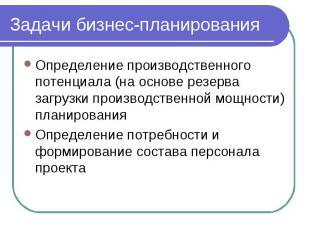 Задачи бизнес-планирования Определение производственного потенциала (на основе р