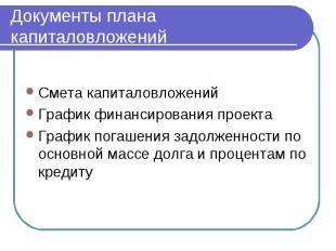 Документы плана капиталовложений Смета капиталовложений График финансирования пр