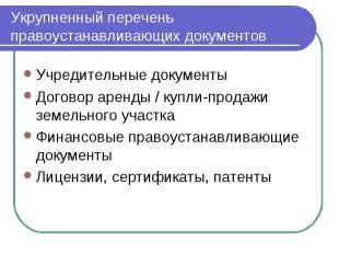 Укрупненный перечень правоустанавливающих документов Учредительные документы Дог