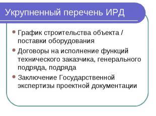 Укрупненный перечень ИРД График строительства объекта / поставки оборудования До