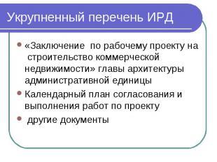 Укрупненный перечень ИРД «Заключение по рабочему проекту на строительство коммер