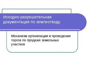 Исходно-разрешительная документация по землеотводу Механизм организации и провед