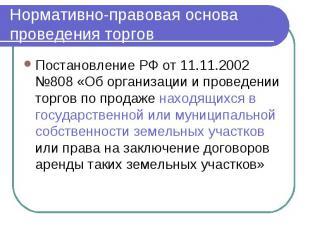 Нормативно-правовая основа проведения торгов Постановление РФ от 11.11.2002 №808