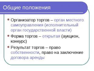 Общие положения Организатор торгов – орган местного самоуправления (исполнительн
