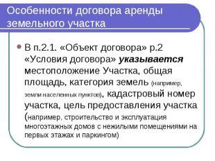 Особенности договора аренды земельного участка В п.2.1. «Объект договора» р.2 «У