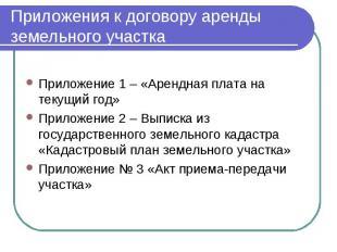Приложения к договору аренды земельного участка Приложение 1 – «Арендная плата н