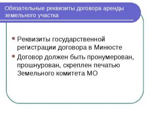 Обязательные реквизиты договора аренды земельного участка Реквизиты государствен