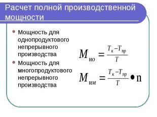 Расчет полной производственной мощности Мощность для однопродуктового непрерывно