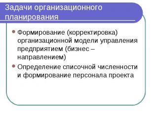 Задачи организационного планирования Формирование (корректировка) организационно