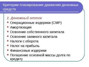 Критерии планирования движения денежных средств 2. Денежный отток Операционные и