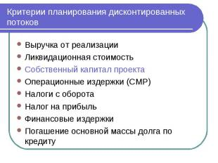 Критерии планирования дисконтированных потоков Выручка от реализации Ликвидацион