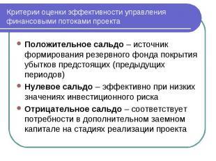Критерии оценки эффективности управления финансовыми потоками проекта Положитель