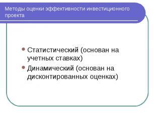 Методы оценки эффективности инвестиционного проекта Статистический (основан на у