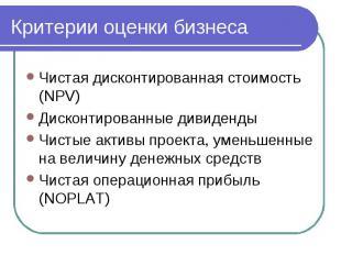 Критерии оценки бизнеса Чистая дисконтированная стоимость (NPV) Дисконтированные