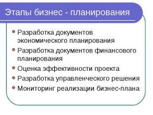 Этапы бизнес - планирования Разработка документов экономического планирования Ра
