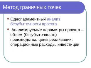 Метод граничных точек Однопараментный анализ безубыточности проекта Анализируемы