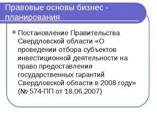 Правовые основы бизнес - планирования Постановление Правительства Свердловской о