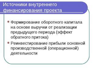 Источники внутреннего финансирования проекта Формирование оборотного капитала на