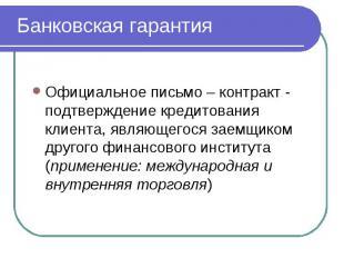 Банковская гарантия Официальное письмо – контракт - подтверждение кредитования к