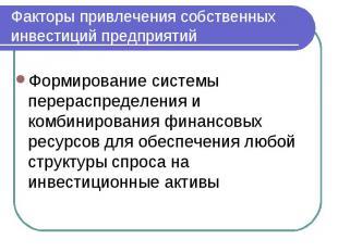 Факторы привлечения собственных инвестиций предприятий Формирование системы пере