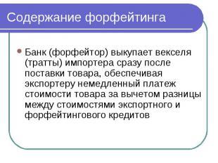 Содержание форфейтинга Банк (форфейтор) выкупает векселя (тратты) импортера сраз