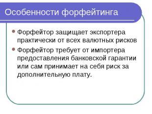 Особенности форфейтинга Форфейтор защищает экспортера практически от всех валютн