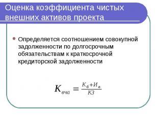 Оценка коэффициента чистых внешних активов проекта Определяется соотношением сов